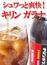 キリンガラナ 北海道ご当地ドリンク 炭酸飲料 爽快ドリンク