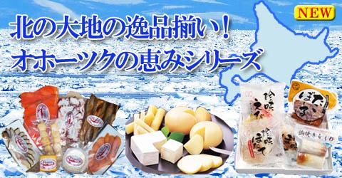 北海道 美味しいもの通販