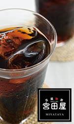 羊蹄山のふきだし湧水『京極の銘水』使用の美味しい珈琲