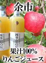 北海道 余市産りんごの果汁100%ジュース 四季彩の丘 りんごジュース