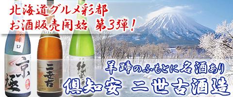 ニセコの地酒 二世古酒造 京極の名水 北海道米使用 ニセコ酒造