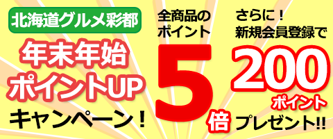 北海道グルメ彩都 ポイント5倍 新規会員登録200ポイント