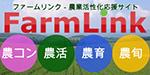 農業の活性化を応援する農業ポータルサイト ファームリンク FarmLink