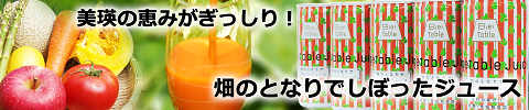 美瑛 野菜 ベジタブルジュース