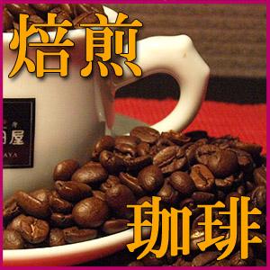 札幌ご当地コーヒー 宮田屋珈琲ギフト アイスコーヒーは京極の名水使用