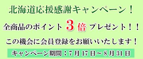 北海道応援感謝キャンペーン 全商品 ポイント3倍