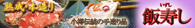 北海道 小樽 老舗の味は絶品!紅鮭・秋鮭・はたはた・にしん・さんま・ほっかけの6種類からお選びいただけます♪とにかく美味しいいずしです。