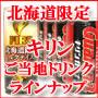北海道限定 キリンガラナ キリンファイアミルクテイスト ご当地ドリンク