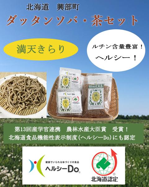 興部町 ダッタンソバ 満天きらり ルチン ヘルシーDo 北海道食品機能性表示制度 小林食品