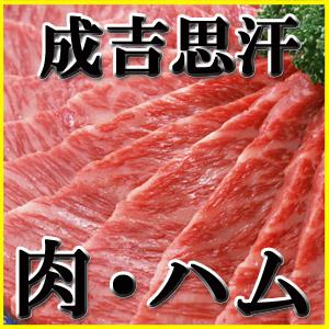 匠の技が光る!北海道産の肉加工品