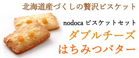 北海道産づくしの贅沢ビスケット nodoca 北海道ビスケットセット ダブルチーズ はちみつバター