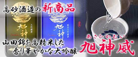 旭川 高砂酒造 山田錦を35%高精米 香り華やかな大吟醸酒 氷温貯蔵 旭神威(あさひかむい)