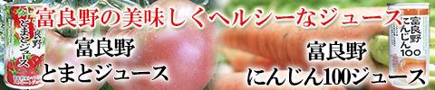 富良野野菜ジュース にんじんジュース トマトジュース 野菜100
