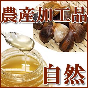 北海道の天然材料で美味しい加工品