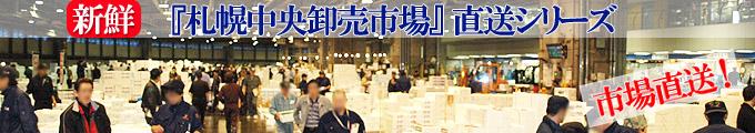 北海道「札幌中央卸売市場」から直送でお届けいたします。鮮度が自慢の市場直送の新鮮魚介類をぜひ一度お試しください。