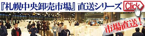 札幌中央卸売市場直送!北海道の新鮮海の幸を市場から直送いたします。