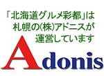 株式会社アドニス